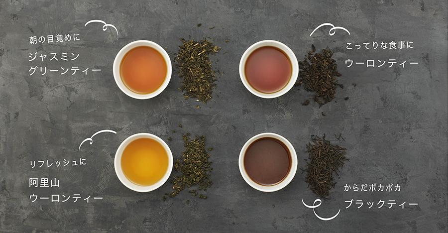 台湾茶の種類