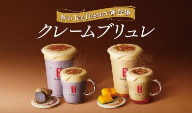 秋のTea Dessert 新登場 クリームブリュレ